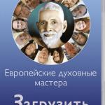 european-spiritual-masters russian